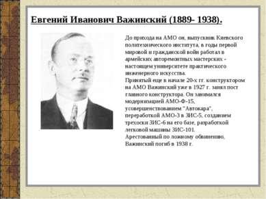До прихода на АМО он, выпускник Киевского политехнического института, в годы ...