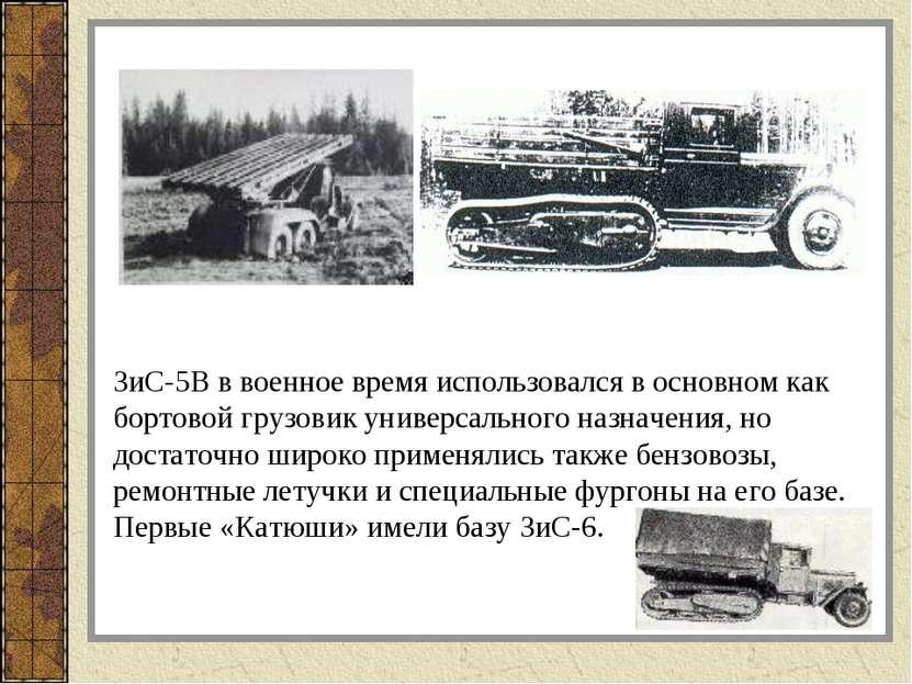 ЗиС-5В в военное время использовался в основном как бортовой грузовик универс...