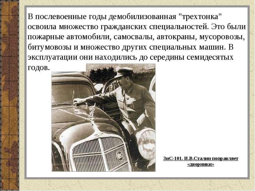 """В послевоенные годы демобилизованная """"трехтонка"""" освоила множество граждански..."""