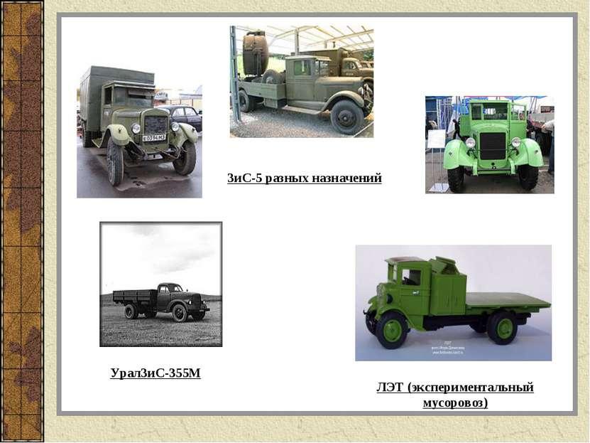 УралЗиС-355М ЗиС-5 разных назначений ЛЭТ (экспериментальный мусоровоз)