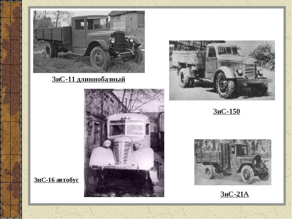 ЗиС-16 автобус ЗиС-150 ЗиС-11 длиннобазный ЗиС-21А