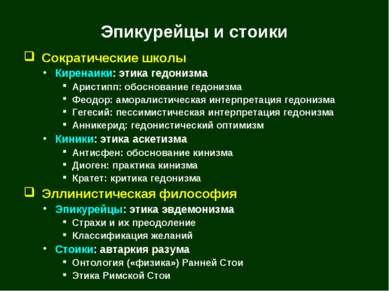 Эпикурейцы и стоики Сократические школы Киренаики: этика гедонизма Аристипп: ...