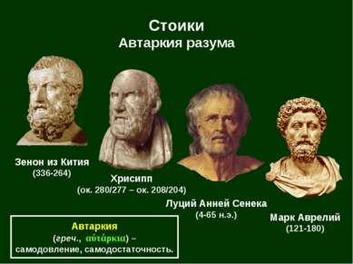 Стоики Автаркия разума Зенон из Кития (336-264) Хрисипп (ок. 280/277 – ок. 20...