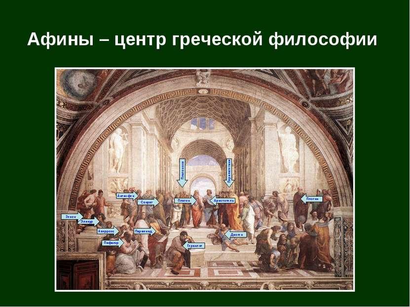 Рафаэль. «Афинская школа». Афины – центр греческой философии Пифагор Гераклит...