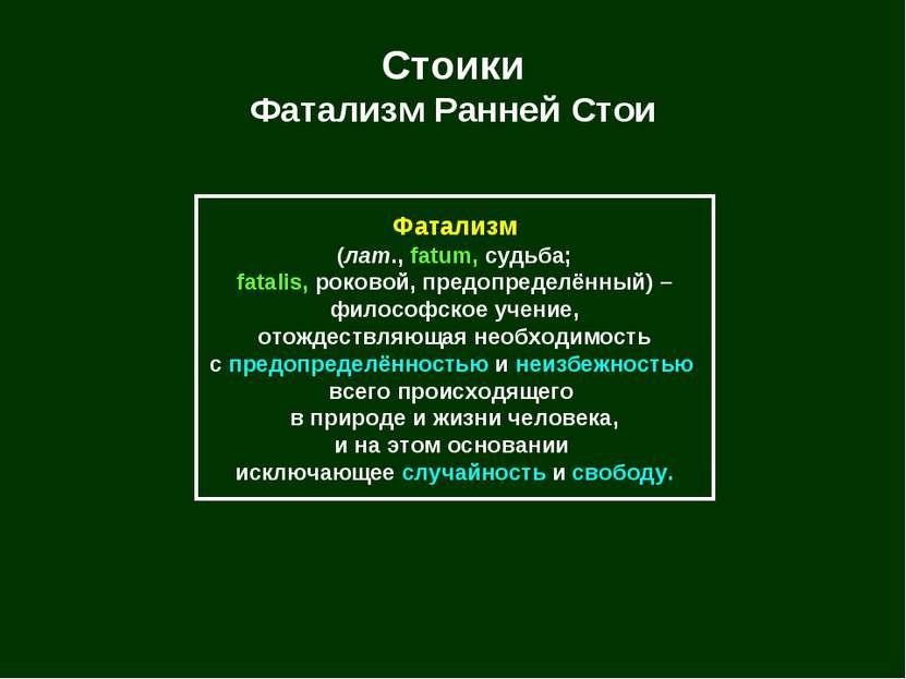 Стоики Фатализм Ранней Стои Фатализм (лат., fatum, судьба; fatalis, роковой, ...