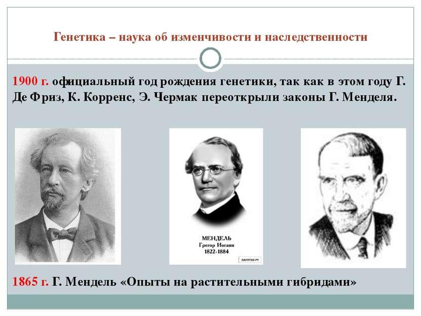 Генетика – наука об изменчивости и наследственности 1900 г. официальный год р...