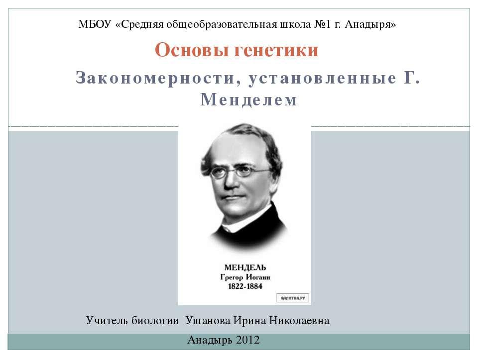Закономерности, установленные Г. Менделем Основы генетики МБОУ «Средняя общео...