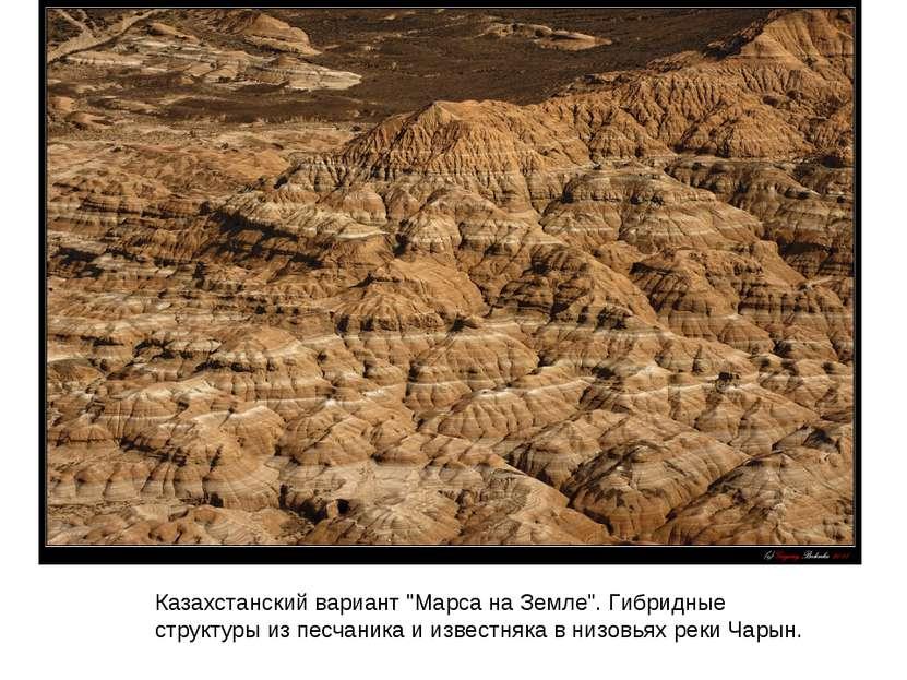 """Казахстанский вариант """"Марса на Земле"""". Гибридные структуры из песчаника и из..."""