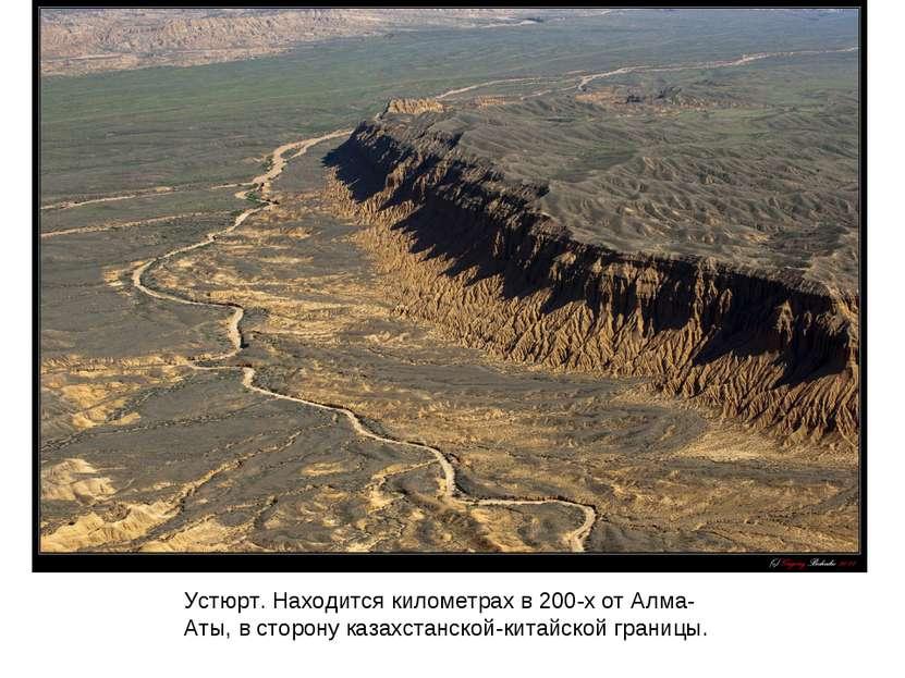 Устюрт. Находится километрах в 200-х от Алма-Аты, в сторону казахстанской-кит...