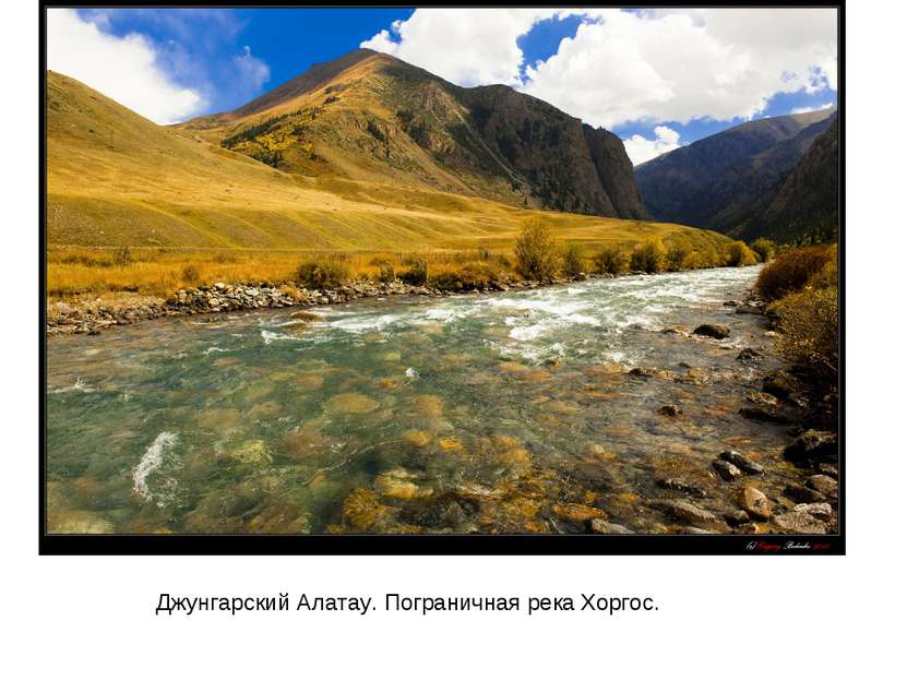 Джунгарский Алатау. Пограничная река Хоргос.