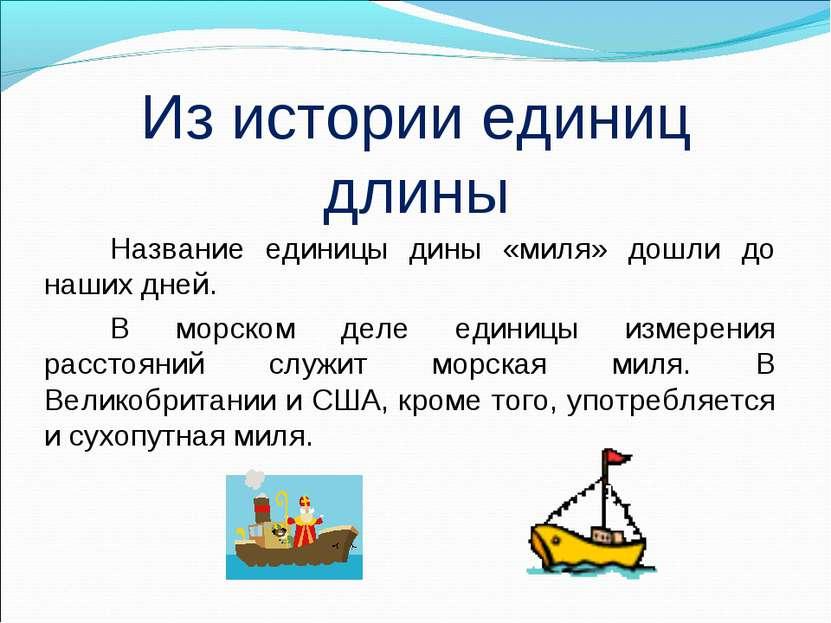 Название единицы дины «миля» дошли до наших дней. В морском деле единицы изме...