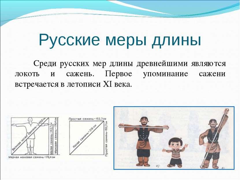 Русские меры длины Среди русских мер длины древнейшими являются локоть и саже...
