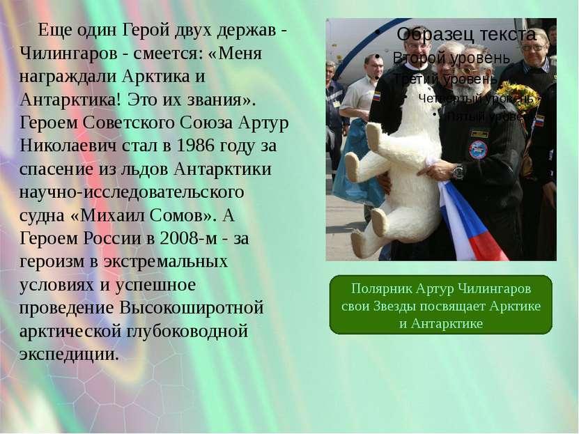 Еще один Герой двух держав - Чилингаров - смеется: «Меня награждали Арктика и...