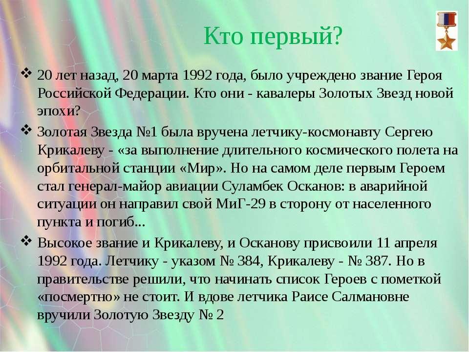 Кто первый? 20 лет назад, 20 марта 1992 года, было учреждено звание Героя Рос...