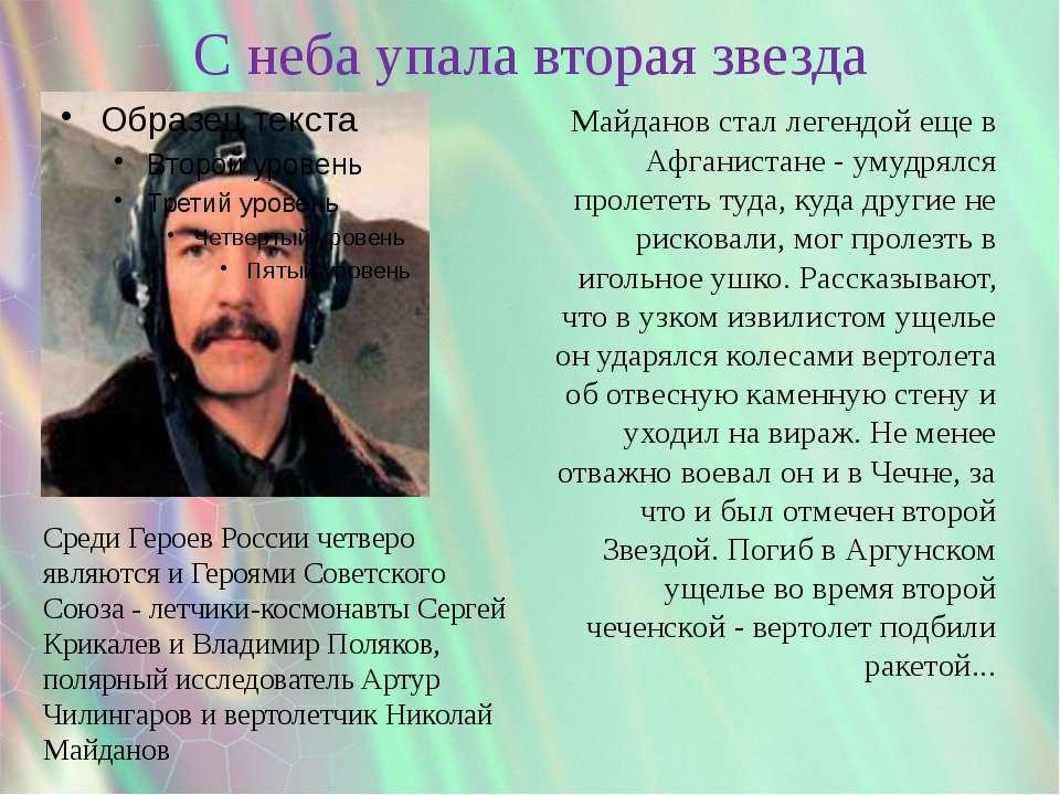 С неба упала вторая звезда Майданов стал легендой еще в Афганистане - умудрял...