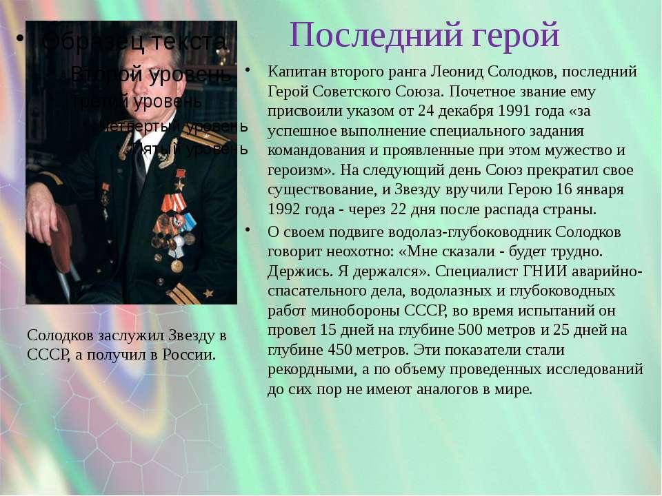 Последний герой Капитан второго ранга Леонид Солодков, последний Герой Советс...