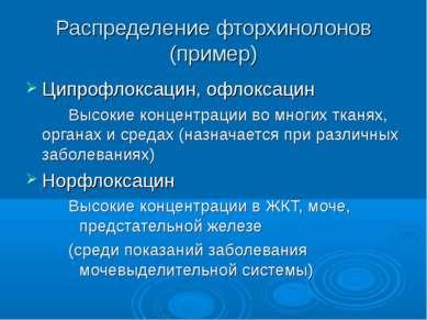 Распределение фторхинолонов (пример) Ципрофлоксацин, офлоксацин Высокие конце...