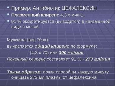 Пример: Антибиотик ЦЕФАЛЕКСИН Плазменный клиренс 4,3 х мин-1, 91 % экскретиру...