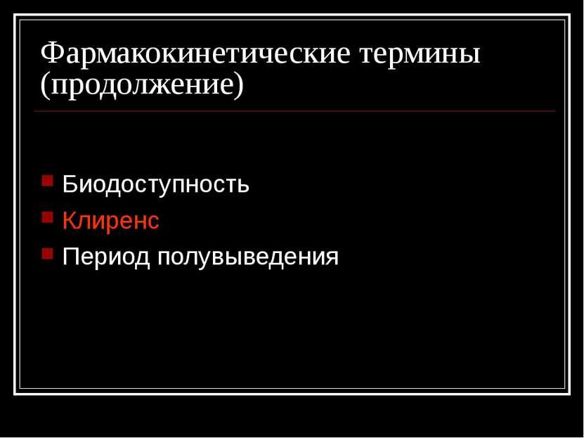 Фармакокинетические термины (продолжение) Биодоступность Клиренс Период полув...