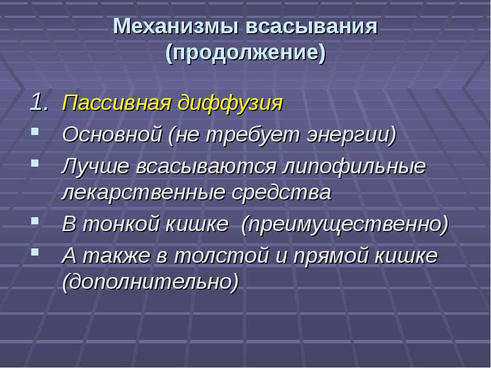 Механизмы всасывания (продолжение) Пассивная диффузия Основной (не требует эн...