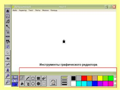 Инструменты графического редактора