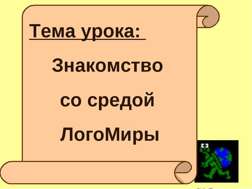 Тема урока: Знакомство со средой ЛогоМиры