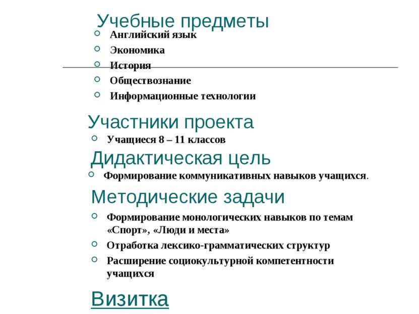 Учебные предметы Английский язык Экономика История Обществознание Информацион...