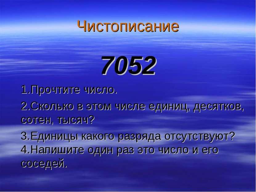 Чистописание 7052 1.Прочтите число. 2.Сколько в этом числе единиц, десятков, ...