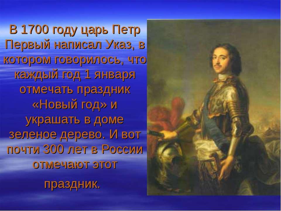 В 1700 году царь Петр Первый написал Указ, в котором говорилось, что каждый г...