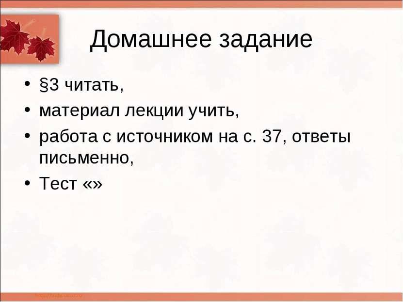 Домашнее задание §3 читать, материал лекции учить, работа с источником на с. ...