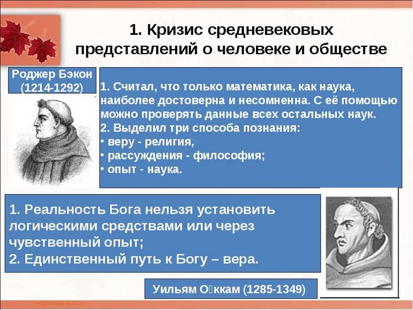 1. Кризис средневековых представлений о человеке и обществе Роджер Бэкон (121...