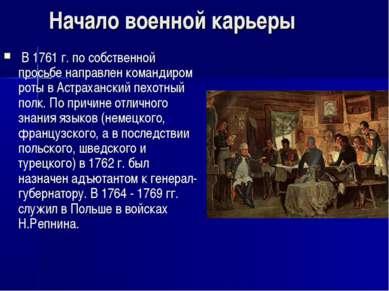 Начало военной карьеры В 1761 г. по собственной просьбе направлен командиром...