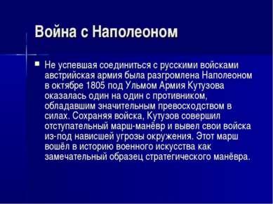 Война с Наполеоном Не успевшая соединиться с русскими войсками австрийская ар...