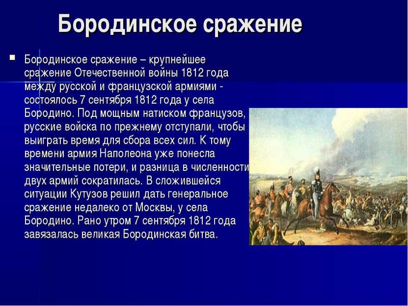 Бородинское сражение Бородинское сражение – крупнейшее сражение Отечественно...