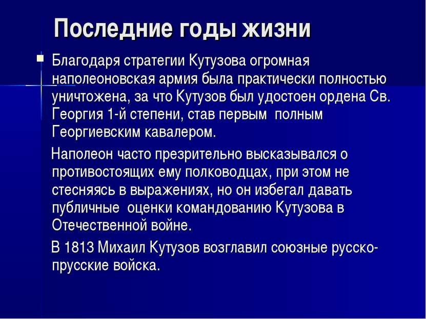 Последние годы жизни Благодаря стратегии Кутузова огромная наполеоновская арм...
