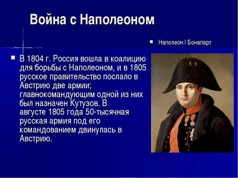 Война с Наполеоном В1804г.Россиявошла в коалицию для борьбы сНаполеоном,...