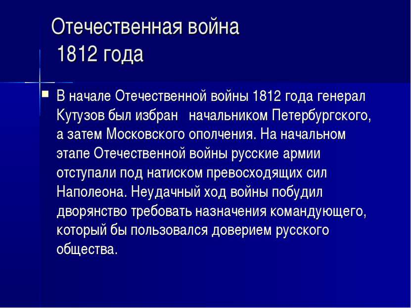 Отечественная война 1812 года В началеОтечественной войны 1812 года генерал ...