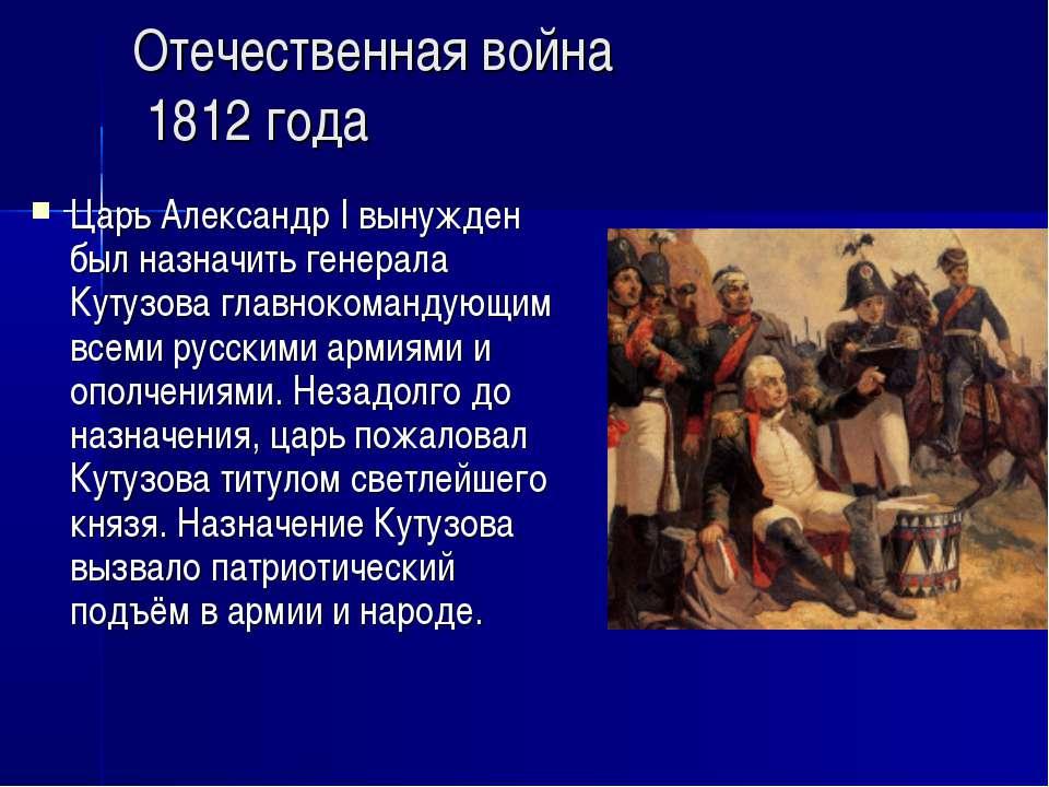 Отечественная война 1812 года ЦарьАлександр I вынужден был назначить генерал...