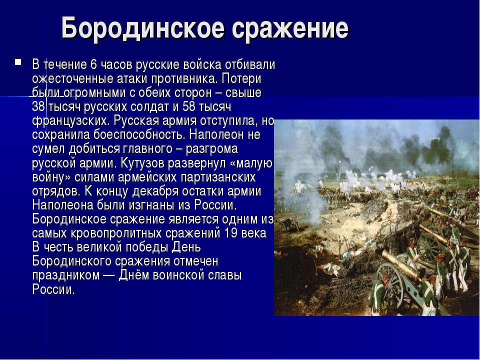 Бородинское сражение В течение 6 часов русские войска отбивали ожесточенные а...