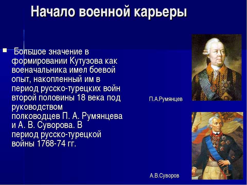 Начало военной карьеры Большое значение в формировании Кутузова как военачал...