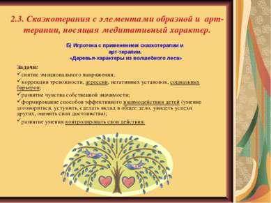 2.3. Сказкотерапия с элементами образной и арт-терапии, носящая медитативный ...