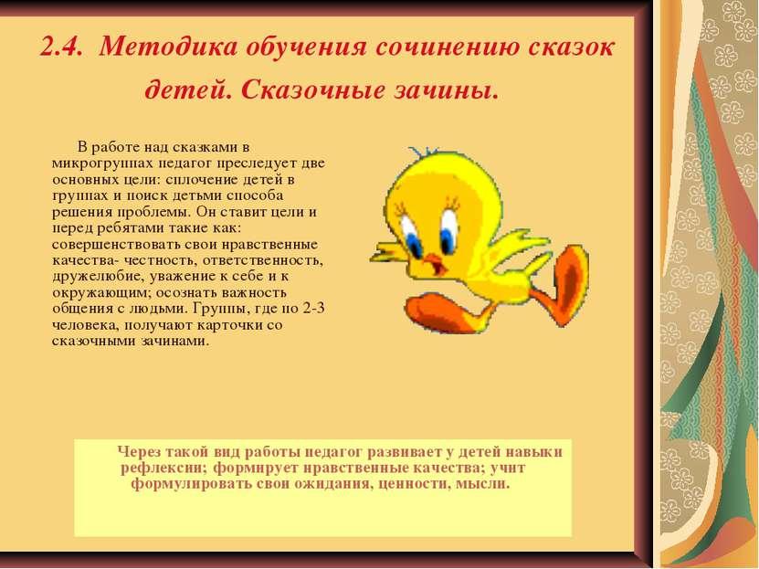 2.4. Методика обучения сочинению сказок детей. Сказочные зачины. Через такой ...