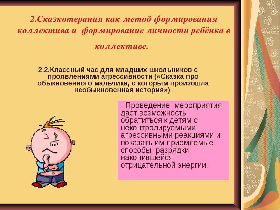2.Сказкотерапия как метод формирования коллектива и формирование личности реб...