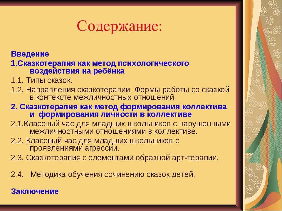 Содержание: Введение 1.Сказкотерапия как метод психологического воздействия н...