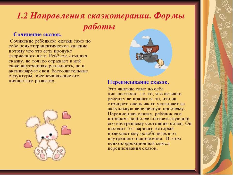 1.2 Направления сказкотерапии. Формы работы Сочинение сказок. Сочинение ребён...