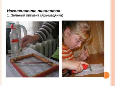 Изготовление пигментов 1. Зеленый пигмент (ярь-медянка)