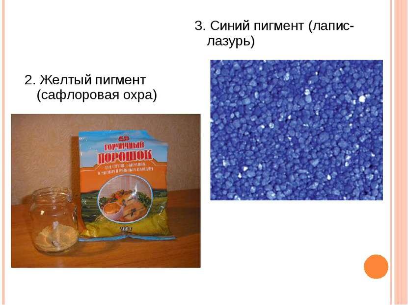 2. Желтый пигмент (сафлоровая охра) 3. Синий пигмент (лапис-лазурь)
