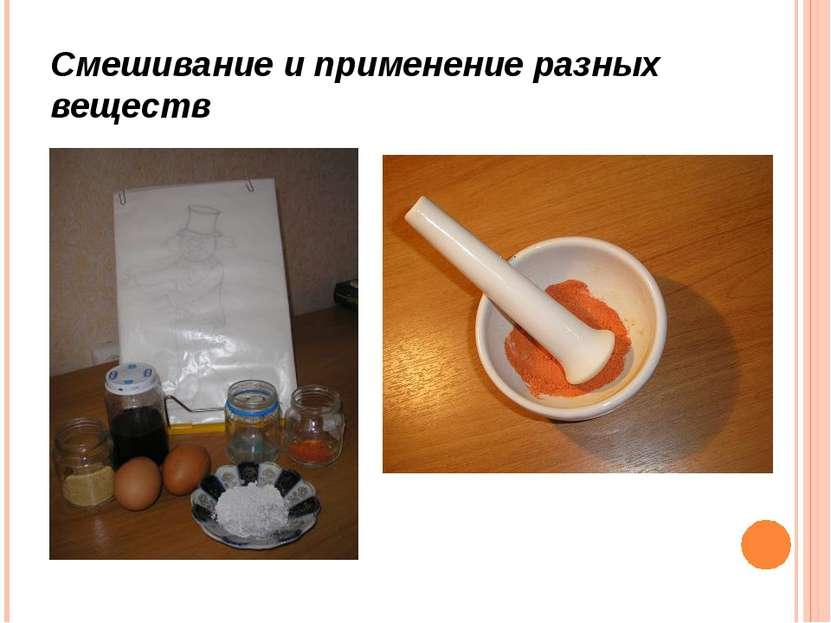 Смешивание и применение разных веществ