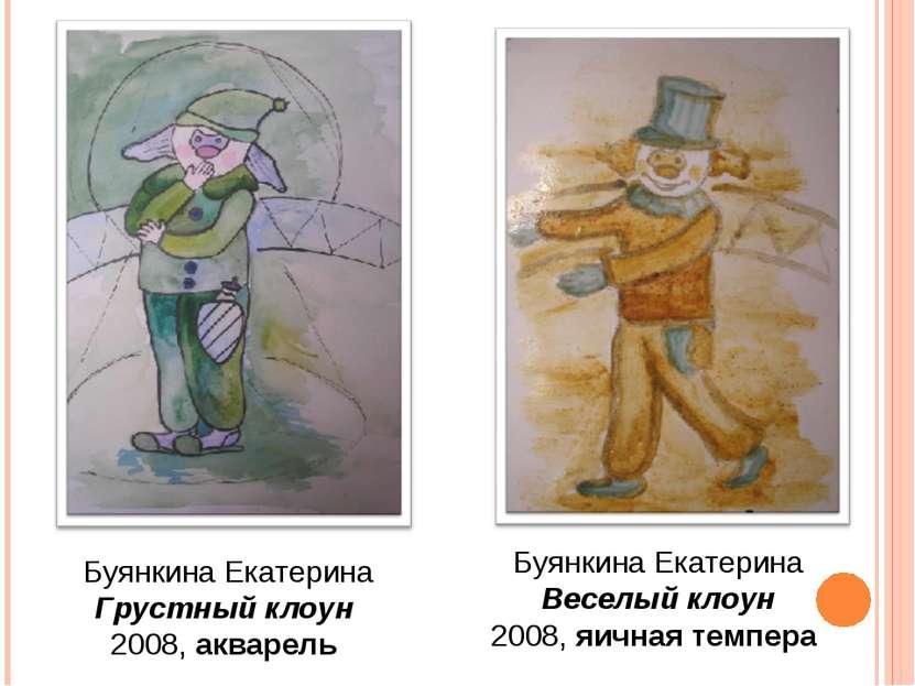 Буянкина Екатерина Грустный клоун 2008, акварель Буянкина Екатерина Веселый к...