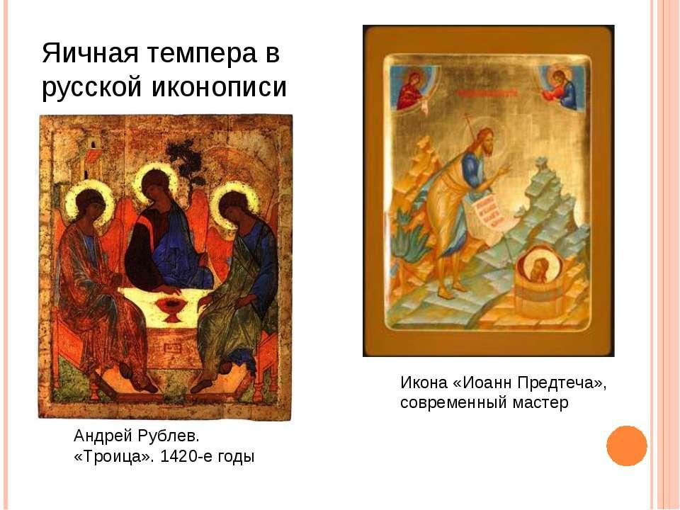 Яичная темпера в русской иконописи Андрей Рублев. «Троица». 1420-е годы Икона...